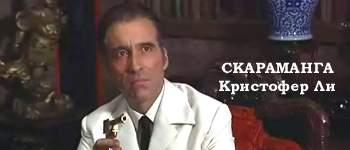 http://ohmss.narod.ru/films/tmwtgg/tmwtgg02.jpg
